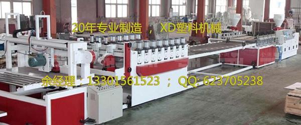 WPC木塑板材生产设备