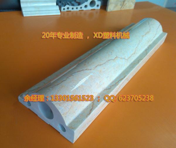 PVC仿大理石装饰型材设备