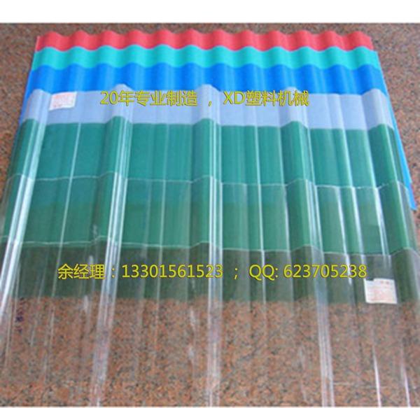 PC 波浪瓦生产设备 价格 行情 用途