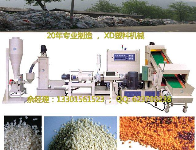 PE/PP薄膜水拉条造粒生产线设备