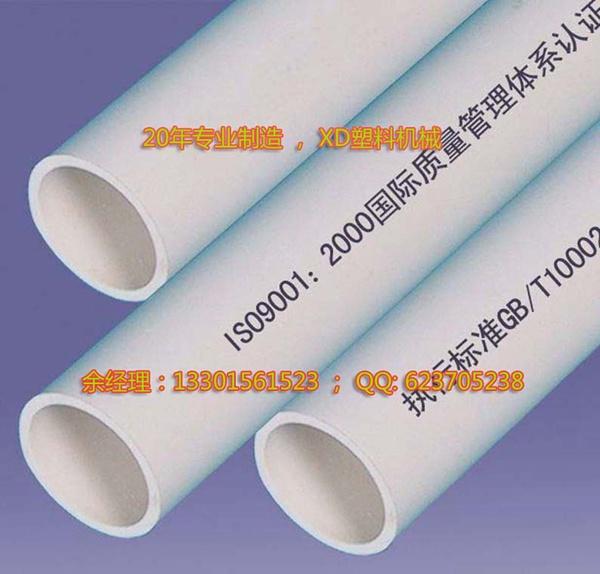 PVC管材生产设备 张家港
