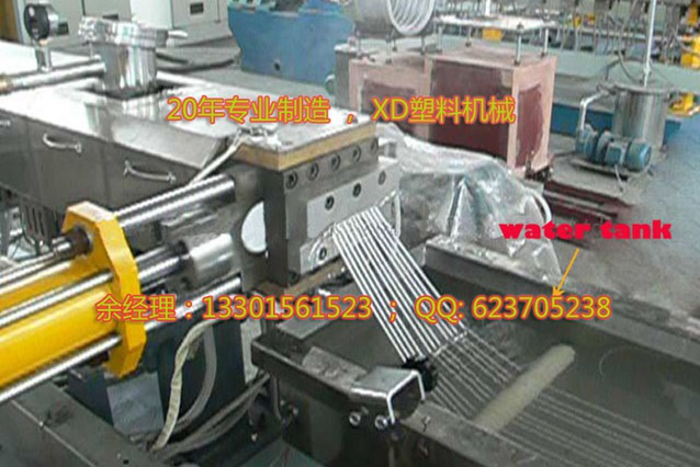 PE PP水拉条造粒生产线设备