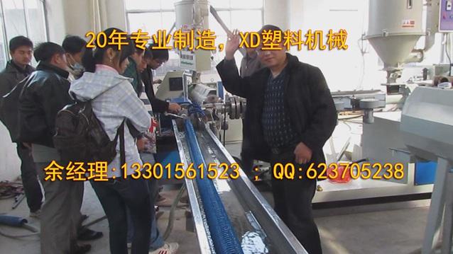 PVC塑筋加强管生产设备
