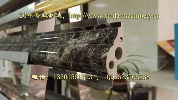 PVC仿大理石型材生产设备